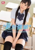 The Alluring Total Domain Schoolgirl Enjoy Miniskirt, Knee-High Socks, And Flashes Of Bare Legs Arina Hashimoto