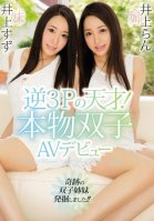 The Reverse Threesome Genius! A Real Twin AV Debut Ran Inoue Suzu Inoue