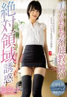 The Temptation And Total Domain Of This Private Tutor And Her Lovely Thighs Moe Ona
