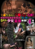 Barely Legal Heisei Born Girls Totally Nude! The Footage Secretly Filmed By Camping School Teaching Staff Over Five Years, Voyeur Footage Of Barely Legal Girls! 4 Hours