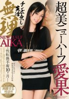 Gorgeous Transsexual: Aika -- Lead A Dickless Life? As If! Aika