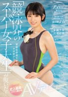 A Swim Team Athlete From A Famous Sports University A Super College Girl From The Competitive Swimming World Is Taking Off Her Clothes! kawaii* Presents Its Most Healthiest Ever Beautiful Girl In Her AV Debut Yu Nishihara