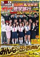 An SOD Fan Thanksgiving Day! If You Never Were Lucky With The Ladies During Your Student Days, Now Is The Time To Make History! Cumming With A JK/A Female Teacher/A Bus Tour Guide! Orgy Sex Included1 An Adult School Trip Bus Tour (*13 Amateur Male Yuu Konishi,Yuu Shinoda,Mao Hamasaki,Karen Uehara,Anzu Hoshi