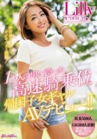 A Cowgirl who has Straddled 10,000 Men Returns to Japan for her AV Debut! Lilly