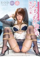 Mitsuha Kikuawa Is A Horny Klutz, So Please Give Her Some Sexual Punishment 6 Cosplay Outfits 4 Sex Scenes