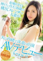 5 Years Of Marriage A 30 Year Old Slender Married Woman With A Peachy Ass Who Lives In Kobe She