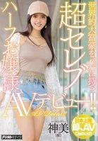 An Ultra Celebrity Half Japanese Young Lady With A Globally Rich Daddy Is Making Her AV Debut!! Shenmei (Not Her Real Name) Shinmi