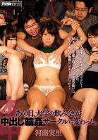 The Day That Our College Meetup For Drinks Became A Creampie Gang Bang. Minori Hanan