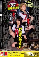 17th Year Anniversary Special The Narcotics Investigation Squad Drug Addicted Pussy Spasms Mikako Abe Sora Shiina