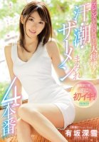 Slender Body Spasms! A Sweat-Filled, Squirting, Semen-Slathered 4 Fuck Special! Miyuki Arisaka Miyuki Arisaka