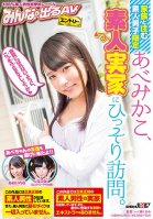 Amateur Boys Who Live At Home Only Mikako Abe Is Secretly Visiting An Amateur At His Home