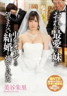 My beloved Little Sister Was Forced To Marry A Dirty Old Man Akari Mitani Akari Mitani