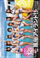 Prestige Exclusive Actresses in Whore Island!! Kokomi Sakura,Shunka Ayami,Airi Suzumura