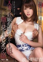 The Faceless Rapist Who Targets Married Woman Babes On Their Danger Days Yui Hatano Yui Hatano