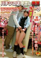 Crampied By A Pervert At The Pachinko Parlor 3
