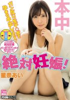 Pregnancy Guaranteed! Moaning And Groaning Raw Cock Pregnancy Fetish Creampie Sex! Ai Hoshina
