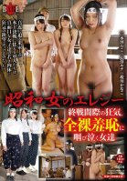 Elegy Of A Showa Woman In The Insanity Of Post-War Chaos, These Naked Women Cry In Shame