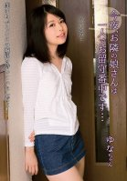 The Girl Next Door is All Alone This Evening.... Yuna-chan Yuna Yamakawa