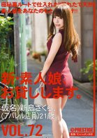 New We Lend Out Amateur Girls. 72 Pseudonym Arashima Sakura (Apparel Shop Worker) 21 y/o