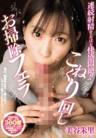 Writhing And Moaning Pleasure So Great You'll Be Cumming And Cumming!! Swirling And Sucking Cleanup Blowjob Action Akari Mitani Akari Mitani
