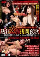 The Elegy Of The Torture Of A Hot And Passionate Goddess The Cruel Punishment Of An Amazoness In Orgasmic Ecstasy EPISODE-01 The Dripping And Squirting Hell Of A Female Assassin Mao Hamasaki