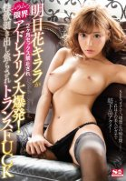 Kirara Asuka Was Forbidden To Fuck For 2 Months And Now She