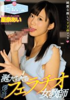Dripping Drool Loud and Sloppy Blow Jobs The Female Teacher Aoi Hoshina