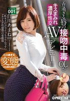 Office Lady With the Sexiest Lips Makes Her Porn Debut in a Scene Filled with Steamy Kissing - Pervert File. 001 Amane Shirakawa