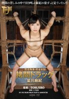 Completely Tied Up / Complete Domination Drugs And Torture Maki Hoshikawa