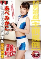 Maso Man Hot Plays Mikako Abe Is Abusing Her Shut-In Classmate And Rehabilitating Him