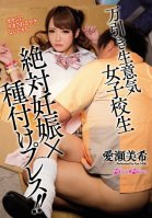 Shoplifting Shy Cheeky Girls Student Absolute Pregnancy × Typing Press! ! Akase Miki