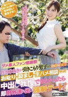 Loser Amateur Fan Thanksgiving Day! Aki Sasaki Is Barging Into The Homes Of Shut-In Boys! She