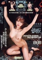 Complete Footage Sweaty And Tied Up For Action, She Awakens To The Pleasures Of Immobilized Sex Chapter 4 Yu Shinoda Anju Akane Riho Kodaka