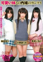 Secret Relationship With Cute Little Sister Yuri Shinomiya,Marie Konishi,Ichigo Aoi