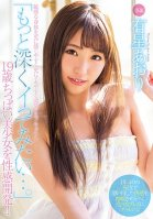 I Want To Go Deeper... Developing The Sex Of A 19-Year Old Small-Titted Beautiful Girl!! Aori Arihoshi Aori Arise