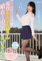 A Popular Native Hokkaido Talent A Real Life Elder Sister Weather Girl Sunny With A Chance Of Creampie Sex Her AV Debut Luna Shikishi