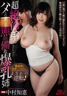 Colossal Tits Girl Fucked Senseless By Peerless Kid Brother (Tomoe Nakamura)