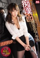 She Was Targeted By A Rough Sex Gang Detective Akiho Becomes A Molester Akiho Yoshizawa