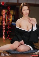 The Disrobed Widow Was Creampie Fucked By Her Male Relatives, Over And Over Again... Mio Kimijima