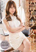 The Power Harassment Lady Boss Shameful Gang Bang Rape Akiho Yoshizawa