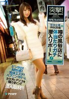 Sudden Attack! A Secret Report Of How Independent Actress Shiori Kamisaki Is Putting Her Body On The Line For A Certain Brothel! Hostess Bars! Masochistic Pleasure! A Full Body Massage Parlor! Undercover Reporting That Takes You To Sex Bars, Reveals
