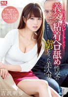 Akiho Is A Beautiful Married Woman Who Became Hooked On Her Father-In-Law