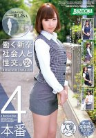 Sex With A Hard-Working Newly Graduated Business Woman vol. 004