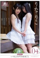 Hot Teen Era 04. A Special Game Of House. Rina And Riko Rina Hatsume,Riko Yukino