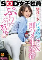 SOD Female Employee Advertising Division 5 Years Maji Kanpo Public Information Moisatsu Risa Plump Pita Bottom Pita Bread SEX Immediate 4 Suspension