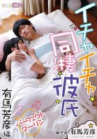 Ichaita Living Together Boyfriend Perfect Darling Arima Yoshihiko Ed.