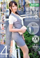 Sex With A Hard-Working Newly Graduated Business Woman vol. 005