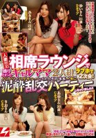 Married Woman Babes Only! We Were At A Lounge With These 2 Gal Mamas And We Had So Much Fun We Went To A Love Hotel To Have An After Party! We Were Hugging And Kissing And Then It Suddenly Turned Into A Drunk Girl Orgy Party!! Hisaki Nakamura,Mai Shirakawa,Mai Kaede,Sumire Mizukawa,Miri Mizuki,Sena Asami,Yurara Sasamoto