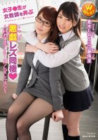 These Schoolgirls Are Toying With A Female Teacher And Playing Evil Lesbian Pranks On Her - Her First Ever Woman To Woman Lesbian Lesson - Shiori Kuraki Yuri Eto