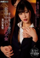 The Greatest Creampie Office Adultery Sex Ever, Awash In Love And Pleasure And Raw Fucking Akari Mitani Akari Mitani